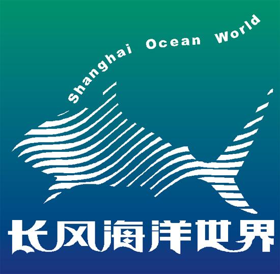 长风海洋世界LOGO图之一
