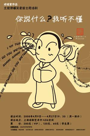 主旋律爆笑爱国主题话剧—《你说什么我听不懂》_新浪上海活动频道
