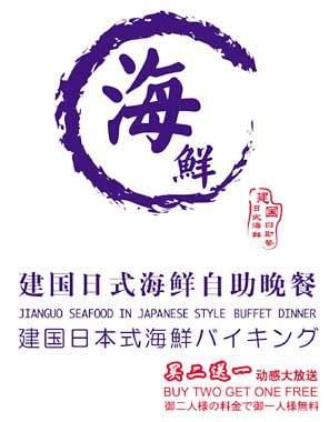 生蚝海鲜标志设计