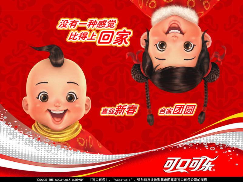 可口可乐新春广告